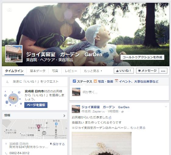 facebookgarden